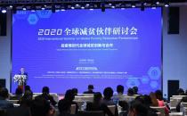 研讨会呼吁在大流行中进行全球减贫创新