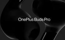 OnePlus Buds Pro拥有像Oppo Enco X一样的ANC