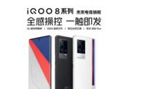 iQOO 8 Pro的规格在发布前正式发布