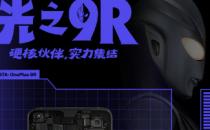 一加9R已定档4月15日发布