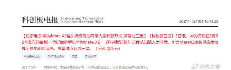新一代折叠屏手机华为Mate X2将于2月22日发布